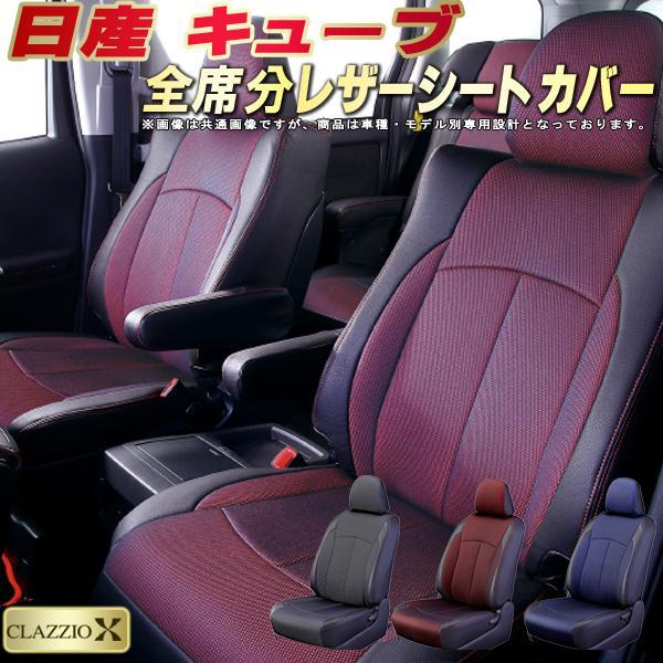 キューブ シートカバー 日産 Z12/Z11/Z10 クラッツィオ CLAZZIO X 全席シートカバーキューブ 2層メッシュ生地クロス織り 車シートカバー