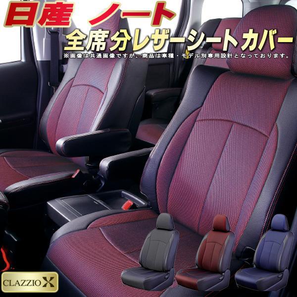 ノート シートカバー 日産 E12/NE12/HE12/SNE12/E11 クラッツィオ CLAZZIO X 全席シートカバーノート 2層メッシュ生地クロス織り 車シートカバー