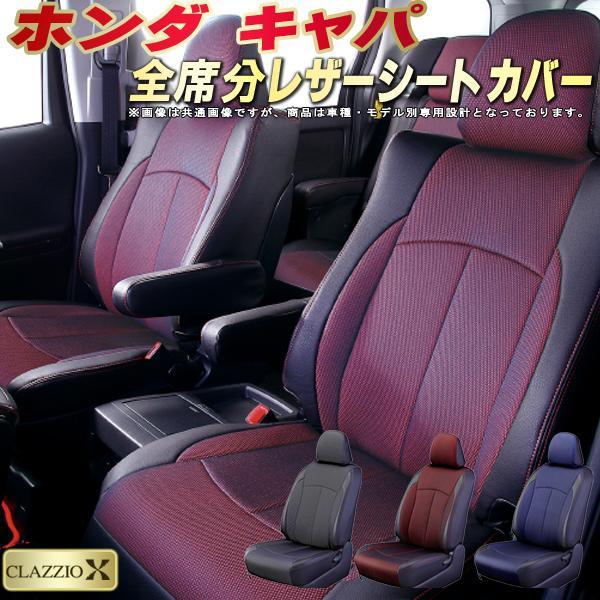 キャパ シートカバー ホンダ GA4/GA6 クラッツィオ CLAZZIO X 全席シートカバーキャパ 2層メッシュ生地クロス織り 車シートカバー