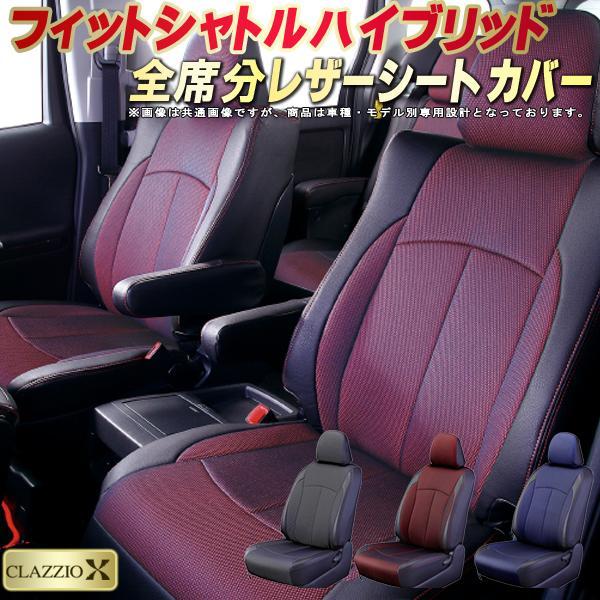 フィットシャトルハイブリッド シートカバー ホンダ GP2 クラッツィオ CLAZZIO X 全席シートカバーフィットシャトルハイブリッド 2層メッシュ生地クロス織り 車シートカバー