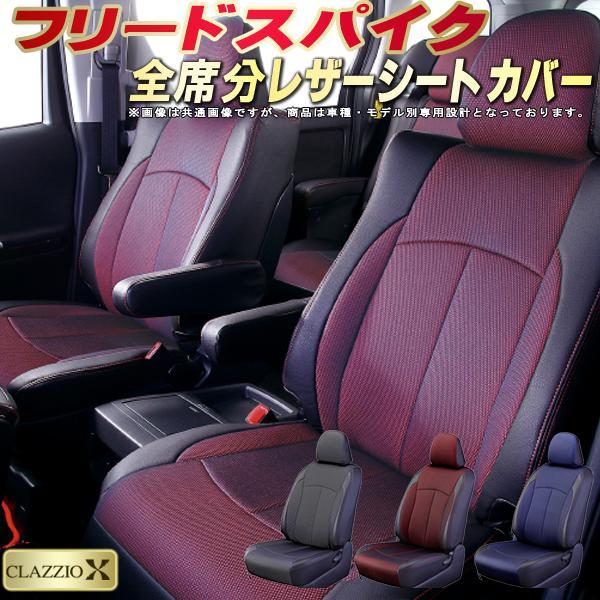 フリードスパイク シートカバー ホンダ GB3/GB4 クラッツィオ CLAZZIO X 全席シートカバーフリードスパイク 2層メッシュ生地クロス織り 車シートカバー