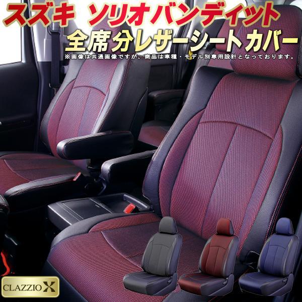 ソリオバンディット シートカバー スズキ MA46S/MA36S/MA15S クラッツィオ CLAZZIO X 全席シートカバーソリオバンディット 2層メッシュ生地クロス織り 車シートカバー