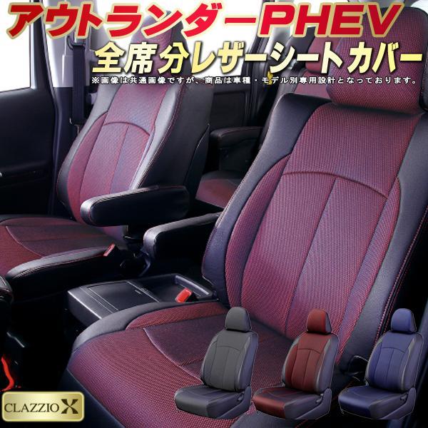 アウトランダーPHEV シートカバー 三菱 GG2W クラッツィオ CLAZZIO X 全席シートカバーアウトランダーPHEV 2層メッシュ生地クロス織り 車シートカバー