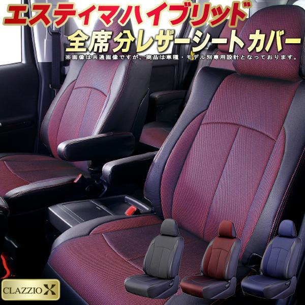 エスティマハイブリッド シートカバー トヨタ AHR20W/AHR10W クラッツィオ CLAZZIO X 全席シートカバーエスティマハイブリッド 2層メッシュ生地クロス織り 車シートカバー