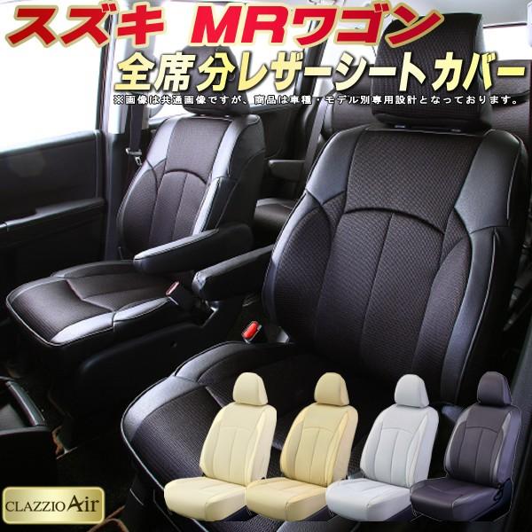 クラッツィオ・エアー MRワゴンシートカバー スズキ MF33S/MF22S/MF21S メッシュ生地仕様 CLAZZIO Air シートカバーMRワゴン 車シートカバー 軽自動車