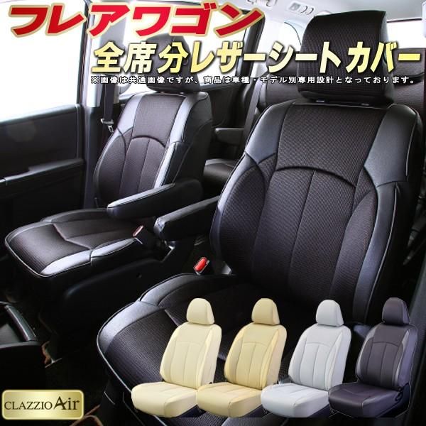 フレアワゴン シートカバー マツダ MM53S/MM42S/MM32S/MM21S クラッツィオ CLAZZIO Air 全席シートカバーフレアワゴン メッシュ生地仕様 快適ドライブ 車シートカバー 軽自動車