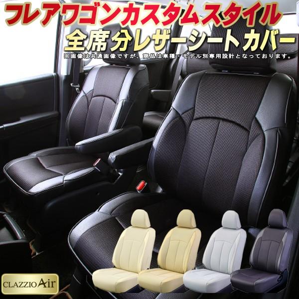フレアワゴンカスタムスタイル シートカバー マツダ MM53S/MM42S/MM32S クラッツィオ CLAZZIO Air 全席シートカバーフレアワゴンカスタムスタイル メッシュ生地仕様 快適ドライブ 車シートカバー 軽自動車