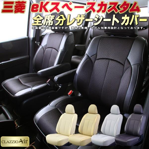 eKスペースカスタム シートカバー 三菱 B11A クラッツィオ CLAZZIO Air 全席シートカバーeKスペースカスタム メッシュ生地仕様 快適ドライブ 車シートカバー 軽自動車
