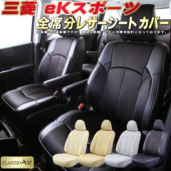 クラッツィオ・エアー eKスポーツシートカバー 三菱 H82W メッシュ生地仕様 CLAZZIO Air シートカバーeKスポーツ 車シートカバー