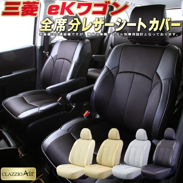 クラッツィオ・エアー eKワゴンシートカバー 三菱 B11W/H82W/H81W メッシュ生地仕様 CLAZZIO Air シートカバーeKワゴン 車シートカバー 軽自動車