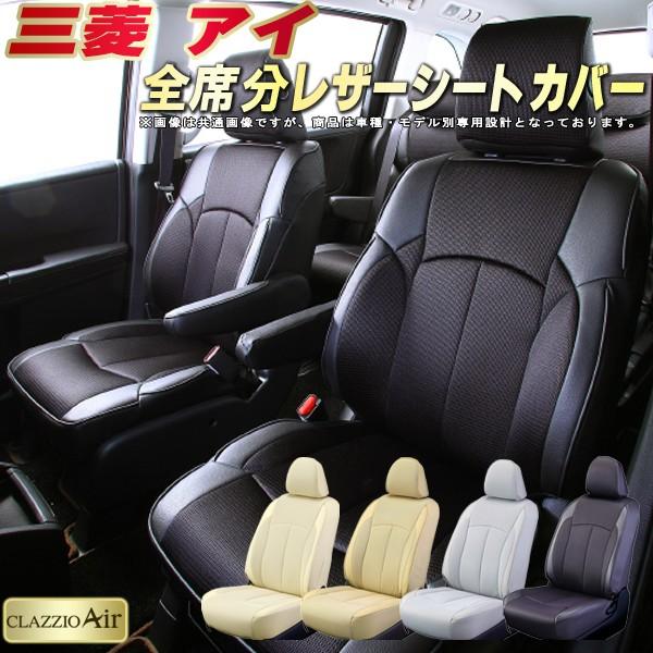 アイ シートカバー 三菱 HA1W クラッツィオ CLAZZIO Air 全席シートカバーアイ メッシュ生地仕様 快適ドライブ 車シートカバー
