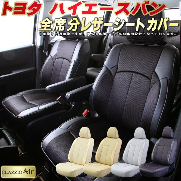 ハイエース シートカバー トヨタ 200系TRH200V/TRH211K/GDH201V/GDH211K他/100系 クラッツィオ CLAZZIO Air 全席シートカバーハイエースバン メッシュ生地仕様 快適ドライブ 車シートカバー
