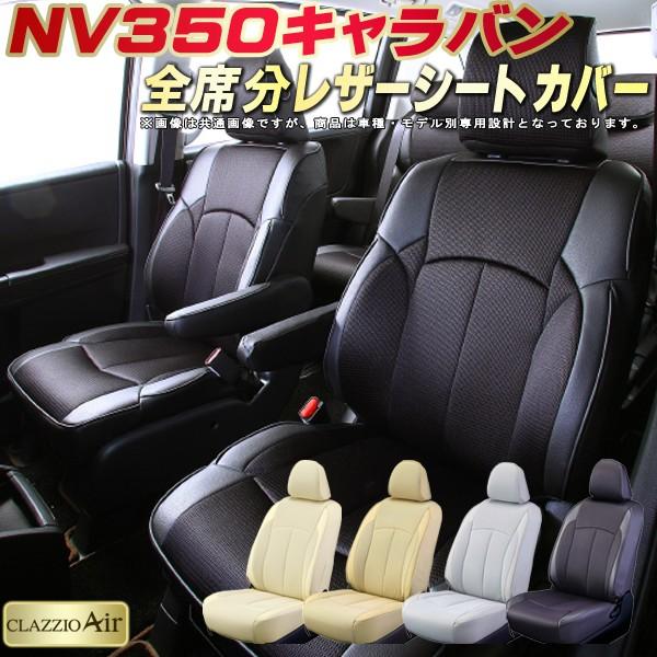 クラッツィオ・エアー NV350キャラバンシートカバー 日産 E26系 メッシュ生地仕様 CLAZZIO Air シートカバーNV350キャラバン 車シートカバー