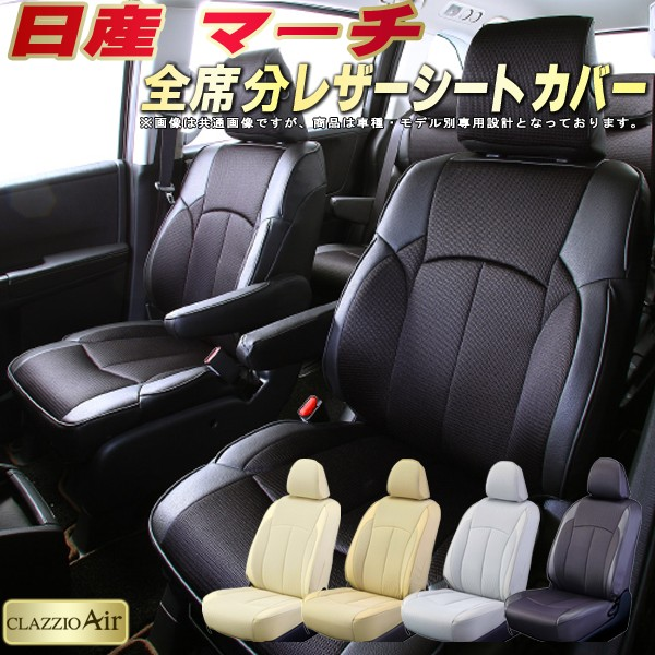 マーチ シートカバー 日産 K13/NK13/K12/AK12/BK12/BNK12/YK12 クラッツィオ CLAZZIO Air 全席シートカバーマーチ メッシュ生地仕様 快適ドライブ 車シートカバー
