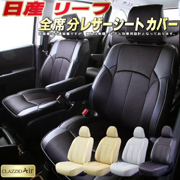 クラッツィオ・エアー リーフシートカバー 日産 ZE1/ZE0/AZE0 メッシュ生地仕様 CLAZZIO Air 全席シートカバーリーフ 車シートカバー