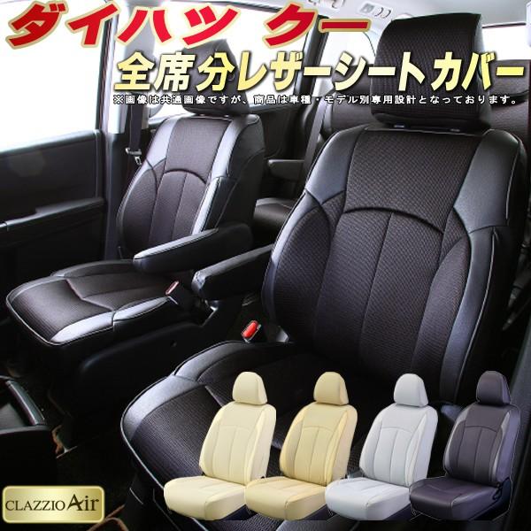 クラッツィオ・エアー クーシートカバー ダイハツ M401S/M402S メッシュ生地仕様 CLAZZIO Air シートカバークー 車シートカバー