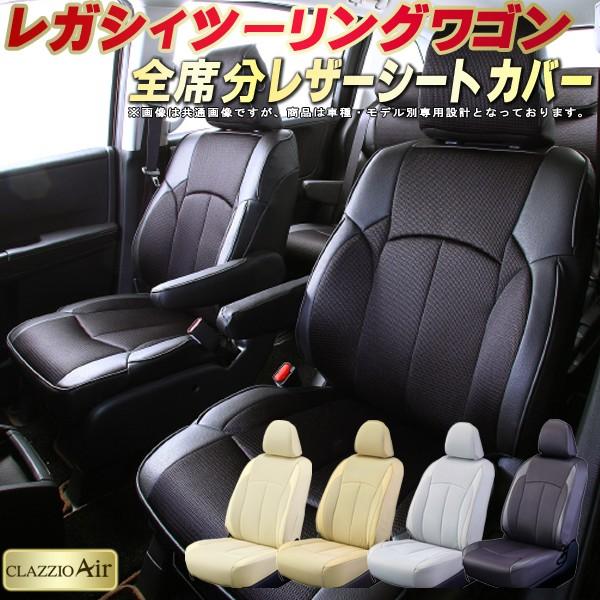 レガシィツーリングワゴン シートカバー スバル BR9/BRM/BRG/BP5/BPE クラッツィオ CLAZZIO Air 全席シートカバーレガシィツーリングワゴン メッシュ生地仕様 快適ドライブ 車シートカバー