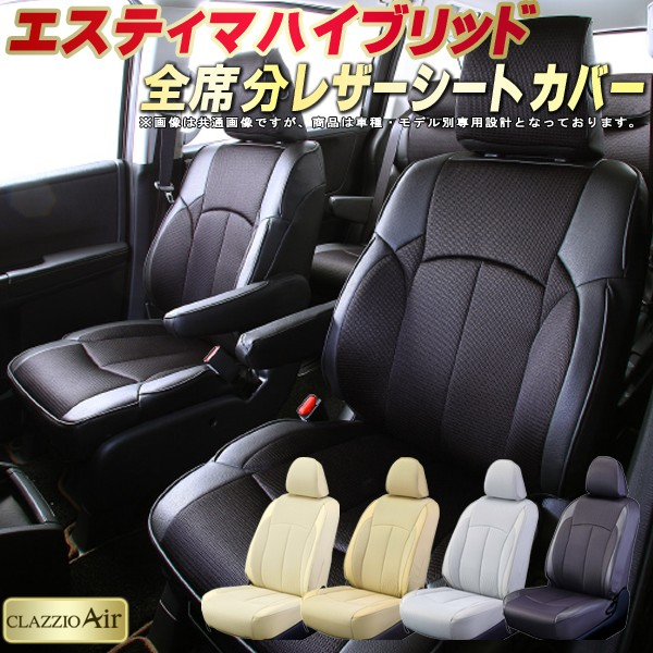 エスティマハイブリッド シートカバー トヨタ AHR20W/AHR10W クラッツィオ CLAZZIO Air 全席シートカバーエスティマハイブリッド メッシュ生地仕様 快適ドライブ 車シートカバー