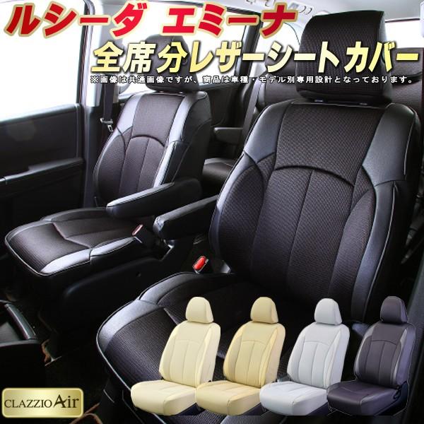 ルシーダ/エミーナ シートカバー トヨタ TCR10G/CXR10G他 クラッツィオ CLAZZIO Air 全席シートカバーエスティマルシーダ メッシュ生地仕様 快適ドライブ 車シートカバー