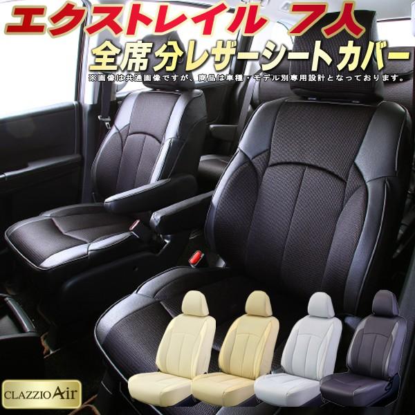 エクストレイル シートカバー 7人乗り 日産 T32系T32/NT32 クラッツィオ CLAZZIO Air 全席シートカバーエクストレイル メッシュ生地仕様 快適ドライブ 車シートカバー