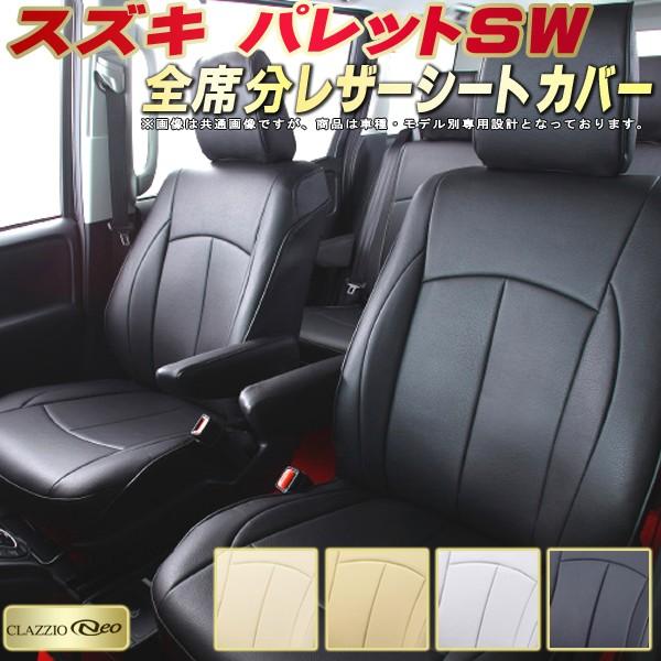 パレットSWシートカバー スズキ MK21S クラッツィオ・ネオ CLAZZIO Neo シートカバーパレットSW カーシート 防水カバーシート 純正シート保護 カー用品アクセサリー 車シートカバー 軽自動車