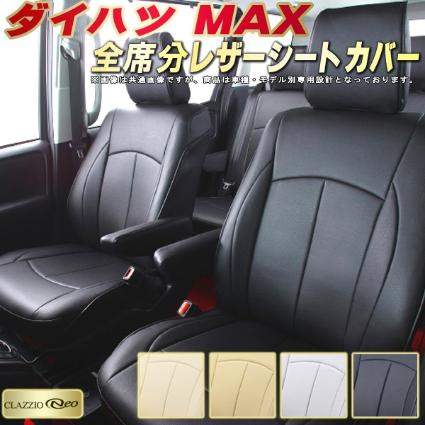 MAX シートカバー ダイハツ クラッツィオ CLAZZIO Neo 防水 純正シート保護におすすめ 全席シートカバーMAX専用設計 革調PVCレザーシート ユーロスタイルジャストフィット 車シートカバー