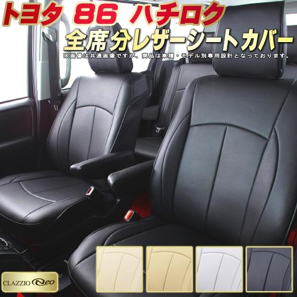 86 シートカバー ハチロク トヨタ クラッツィオ CLAZZIO Neo 全席シートカバー86(ハチロク) 革調PVCレザーシート 防水 ユーロスタイルデザイン 車シートカバー