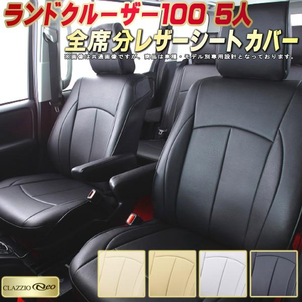 ランドクルーザー100シートカバー 5人乗り トヨタ 100系HDJ101K/UZJ100W クラッツィオ・ネオ CLAZZIO Neo シートカバーランクル100 カーシート 防水カバーシート 純正シート保護 車内アクセサリー 車シートカバー