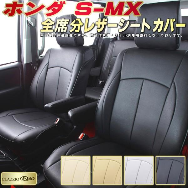S-MX シートカバー ホンダ クラッツィオ CLAZZIO Neo 防水 純正シート保護におすすめ 全席シートカバーS-MX専用設計 革調PVCレザーシート ユーロスタイルジャストフィット 車シートカバー