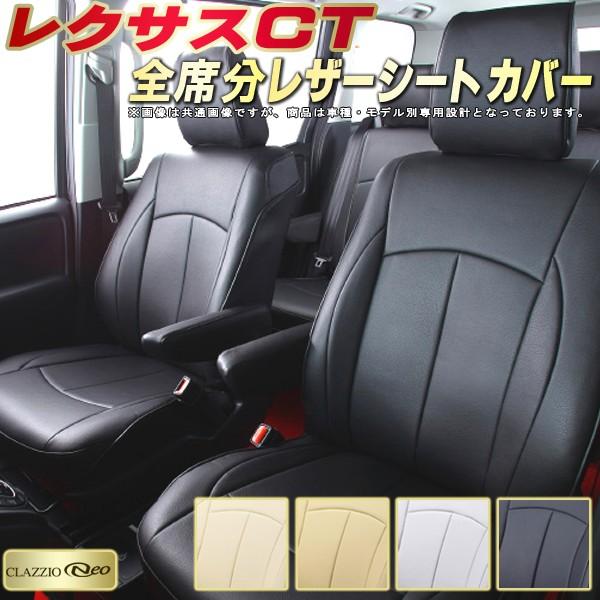 レクサスCTシートカバー レクサス ZWA10 クラッツィオ・ネオ CLAZZIO Neo シートカバーCT カーシート 防水カバーシート 純正シート保護 カー用品アクセサリー 車シートカバー