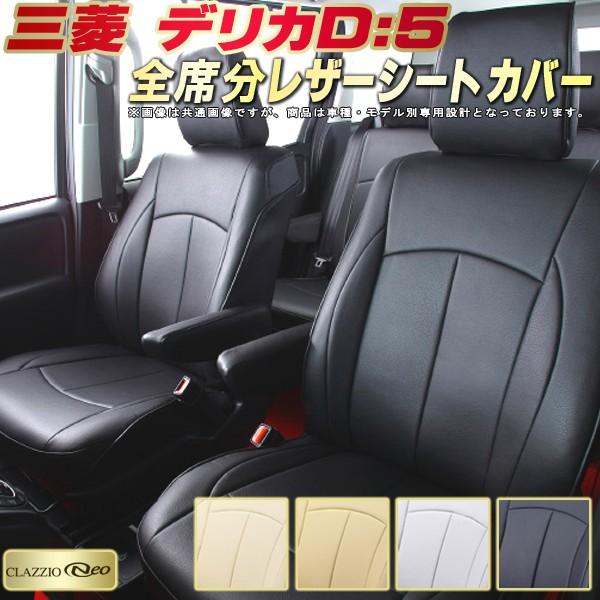 デリカD:5 シートカバー デリカD5 三菱 クラッツィオ CLAZZIO Neo 防水 純正シート保護におすすめ 全席シートカバーデリカD:5専用設計 革調PVCレザーシート ユーロスタイルジャストフィット 車シートカバー