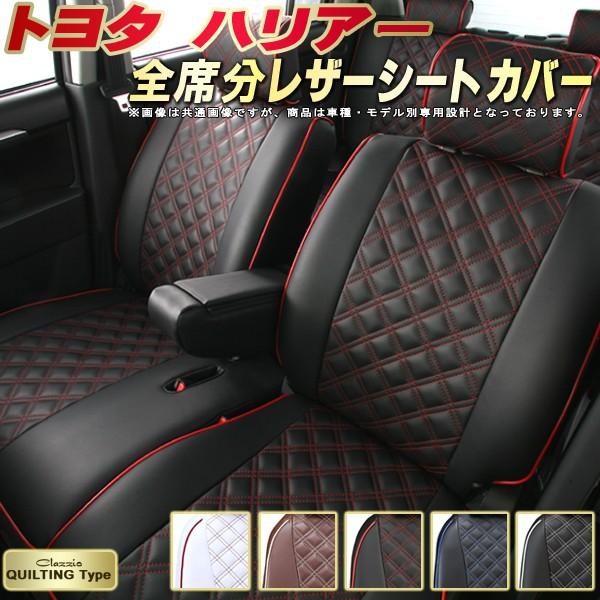 ハリアー シートカバー トヨタ クラッツィオ Clazzio キルティングタイプ 全席シートカバーハリアー 革調PVCレザーシート おしゃれでかわいい 車シートカバー
