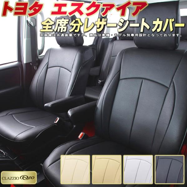 エスクァイア シートカバー トヨタ クラッツィオ CLAZZIO Neo 全席シートカバーエスクァイア 革調PVCレザーシート 防水 ユーロスタイルデザイン 車シートカバー