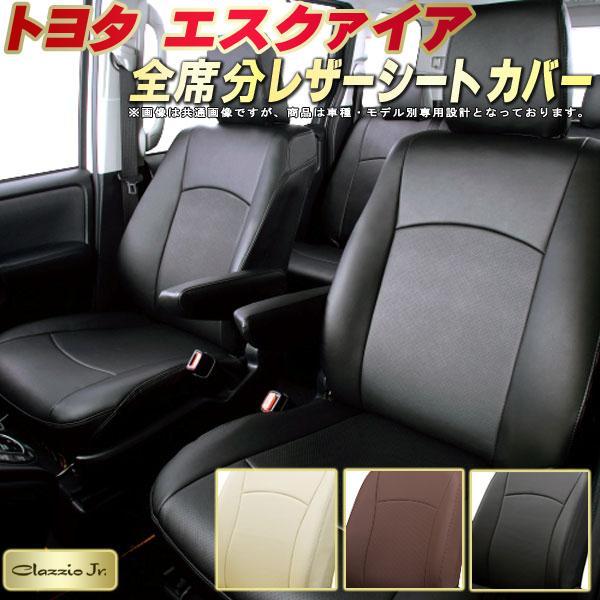 エスクァイアシートカバー トヨタ ZRR80G/ZRR85G/ZWR80G クラッツィオ CLAZZIO Jr. 全席シートカバーエスクァイア専用設計 高品質BioPVCレザーシート 車カバーシート カーシートジャストフィット 車シートカバー