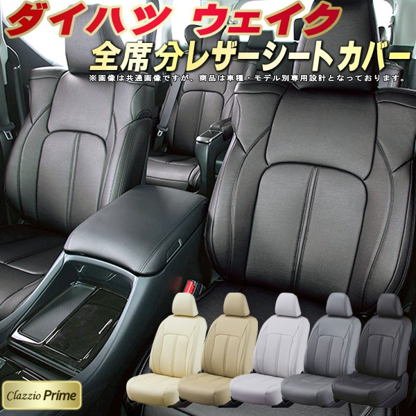 ウェイクシートカバー ダイハツ LA700S/LA710S 高級ソフトBioPVCレザー仕様 Clazzio Prime シートカバーウェイク カーシート 車カバーシート ドレスアップ アクセサリー 軽自動車シートカバー