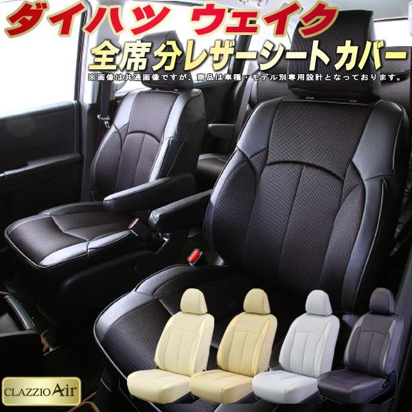 ウェイク シートカバー ダイハツ LA700S/LA710S クラッツィオ CLAZZIO Air 全席シートカバーウェイク メッシュ生地仕様 快適ドライブ 車シートカバー 軽自動車