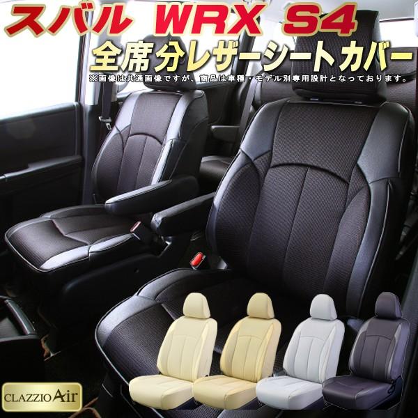 WRX S4 シートカバー スバル VAG クラッツィオ CLAZZIO Air 全席シートカバーWRX S4 メッシュ生地仕様 快適ドライブ 車シートカバー