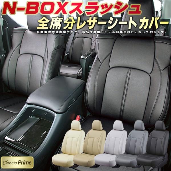 NBOXスラッシュシートカバー ホンダ JF1/JF2 高級ソフトBioPVCレザー仕様 Clazzio Prime 全席シートカバーNBOXスラッシュ専用設計 カーシート 車カバーシート ドレスアップ アクセサリー 車シートカバー 軽自動車
