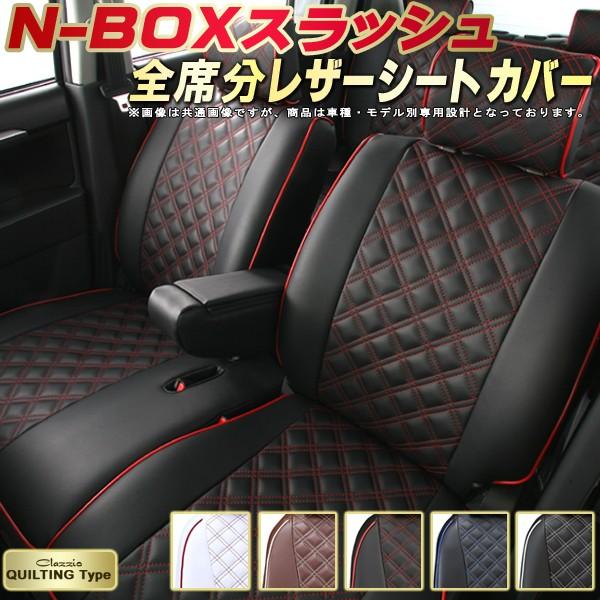NBOXスラッシュシートカバー ホンダ クラッツィオ Clazzio キルティングタイプ シートカバーNBOXスラッシュ 革調PVCレザーシート カーパーツカーシート ドレスアップにおすすめ おしゃれでかわいい 車シートカバー 軽自動車