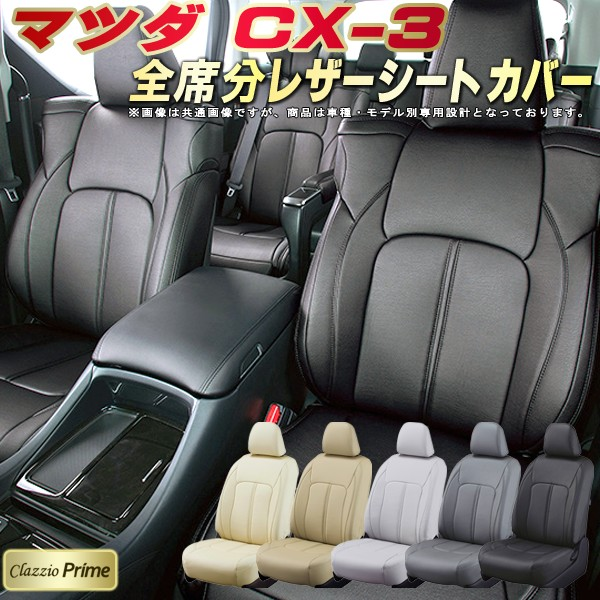 CX-3シートカバー マツダ DK5FW/DK5AW/DKEFW/DKEAW 高級ソフトBioPVCレザー仕様 Clazzio Prime シートカバーCX-3 カーシート 車カバーシート ドレスアップ アクセサリー 車シートカバー