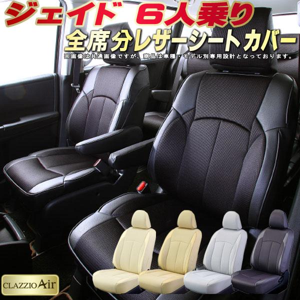 ジェイド シートカバー ホンダ FR4/FR5 クラッツィオ CLAZZIO Air 全席シートカバージェイド メッシュ生地仕様 快適ドライブ 車シートカバー
