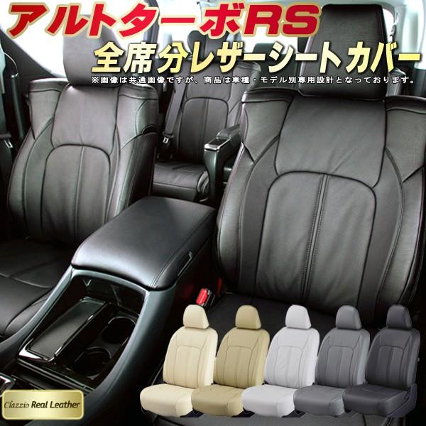 アルトターボRSシートカバー スズキ HA36S 高級本革シート Clazzio Real Leather 本革シートカバーアルトターボRS