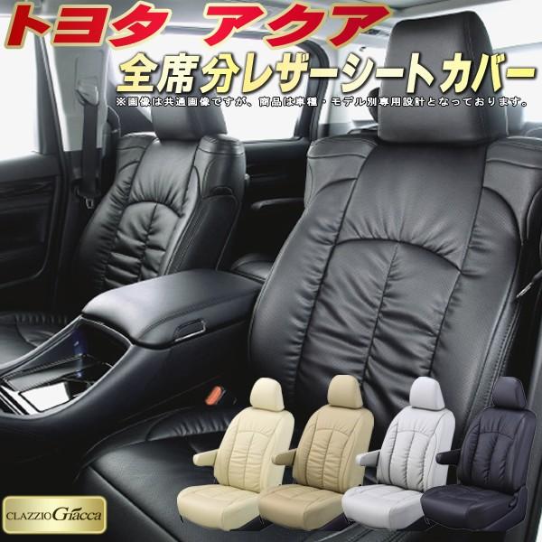 アクアシートカバー トヨタ NHP10 PUレザー仕様 CLAZZIO Giacca クラッツィオ・ジャッカ