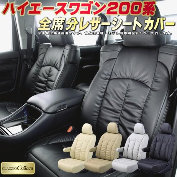ハイエースワゴンシートカバー 200系/2列分 トヨタ PUレザー仕様 CLAZZIO Giacca クラッツィオ・ジャッカ