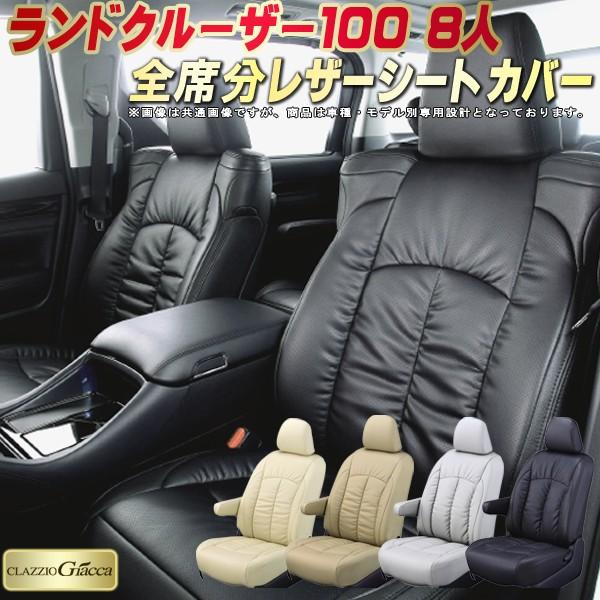 ランドクルーザー100シートカバー 8人乗り トヨタ 100系UZJ100W PUレザー仕様 CLAZZIO Giacca クラッツィオ・ジャッカ
