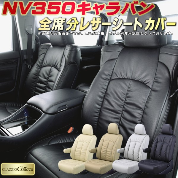 NV350キャラバンシートカバー 日産 E26系 PUレザー仕様 CLAZZIO Giacca クラッツィオ・ジャッカ