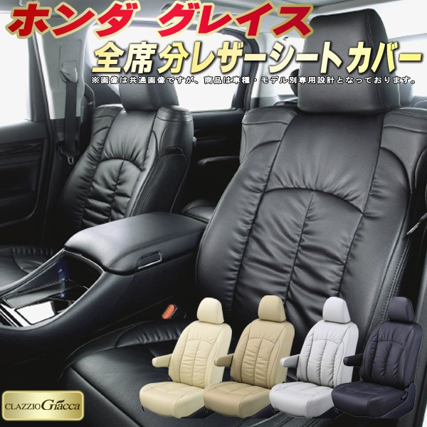 グレイスシートカバー ホンダ GM4/GM5/GM6/GM9 PUレザー仕様 CLAZZIO Giacca クラッツィオ・ジャッカ