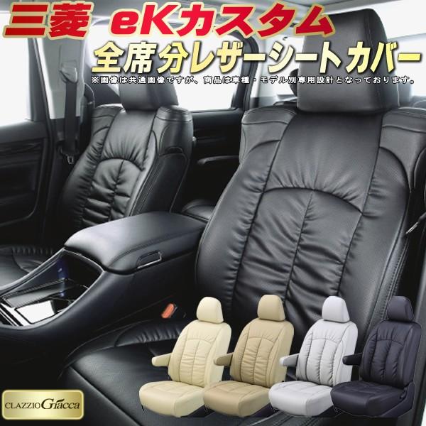 eKカスタムシートカバー 三菱 B11W PUレザー仕様 CLAZZIO Giacca クラッツィオ・ジャッカ