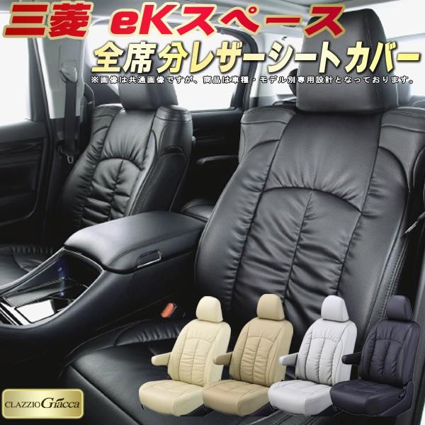 eKスペースシートカバー 三菱 B11A PUレザー仕様 CLAZZIO Giacca クラッツィオ・ジャッカ