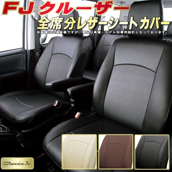 FJクルーザーシートカバー トヨタ GSJ15W クラッツィオ CLAZZIO Jr. 全席シートカバーFJクルーザー専用設計 高品質BioPVCレザーシート 車カバーシート カーシートジャストフィット 車シートカバー